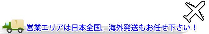 営業エリアは日本全国。海外発送もお任せ下さい!